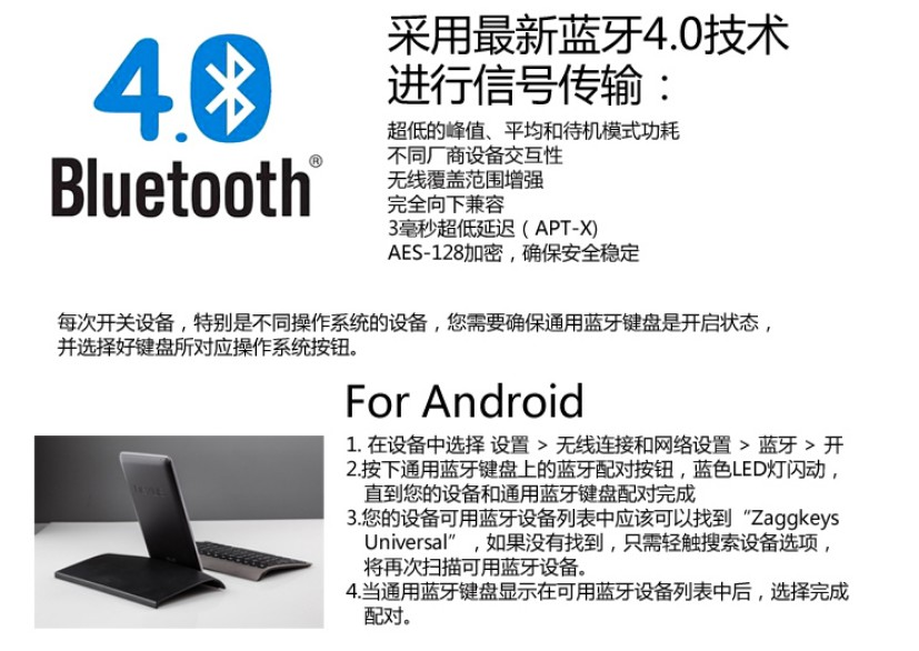 美国ZAGG Universal通用无线蓝牙4.0键盘电脑/手机/平板安卓苹果