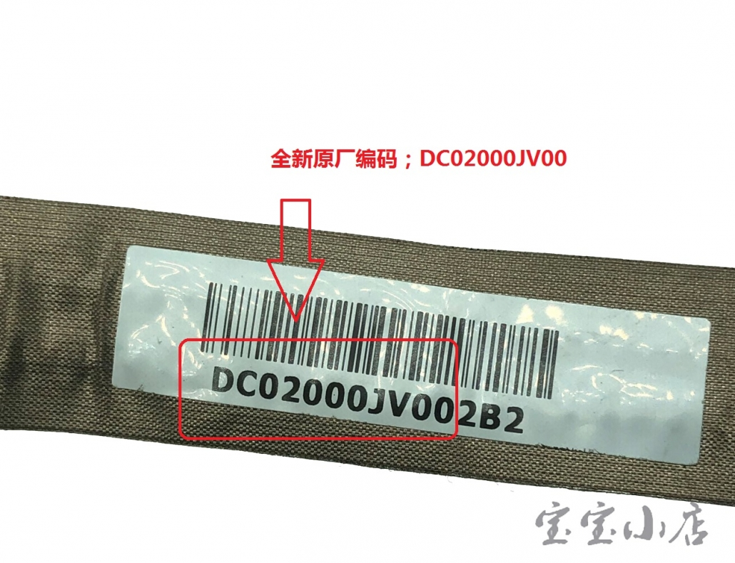 全新联想 G530 G530LG530M G530A G530H G530G 屏线 DC02000JV00
