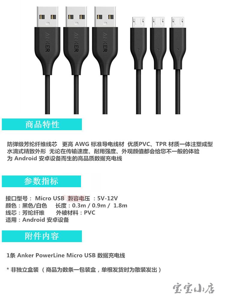 Anker PowerLine Micro USB 安卓数据/充电/电源线 正品80厘米 实测 拆解